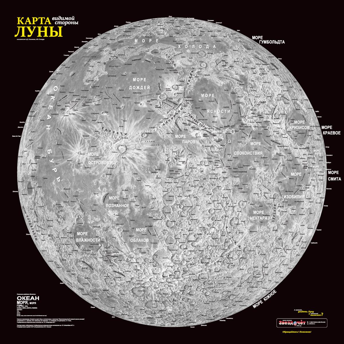 даже карта луны с фото и названиями личности запоминаются своими